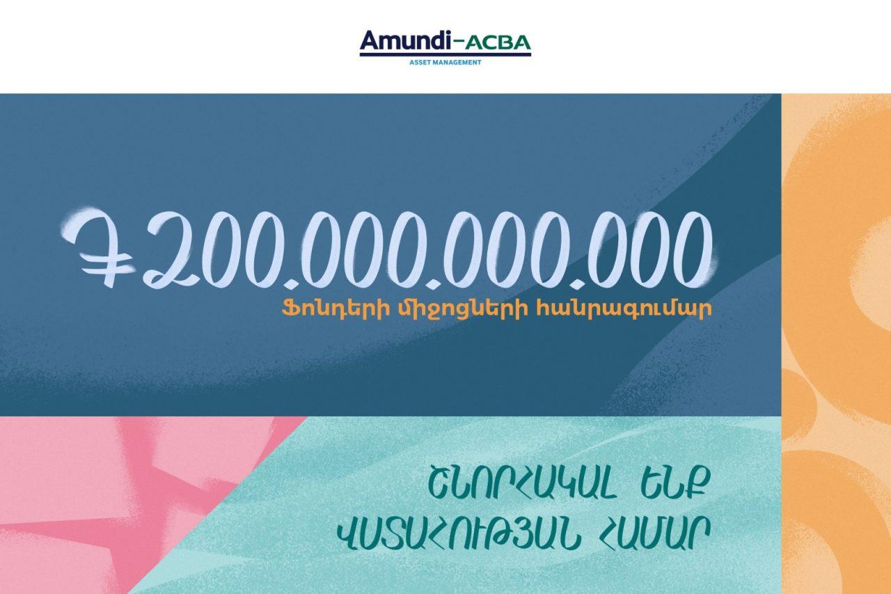 Ավելի քան 200 միլիարդ դրամ. «Ամունդի-ԱԿԲԱ Ասեթ Մենեջմենթ»-ի հերթական նվաճումը