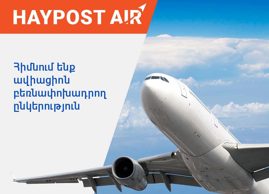 Հայփոստը մուտք է գործում ավիացիոն բեռնափոխադրումների շուկա