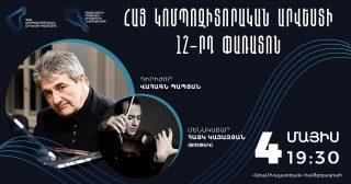Մայիսի 4-ին տեղի կունենա Հայ կոմպոզիտորական արվեստի 12-րդ փառատոնի բացման համերգը