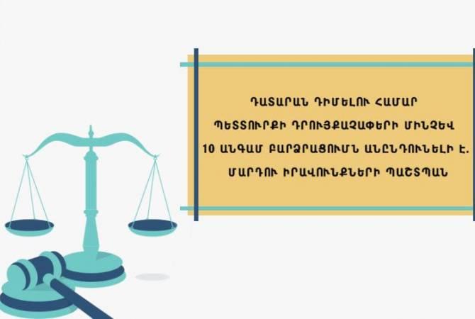 ՄԻՊ. Դատարան դիմելու համար պետտուրքի դրույքաչափերի մինչև 10 անգամ բարձրացումն անընդունելի է