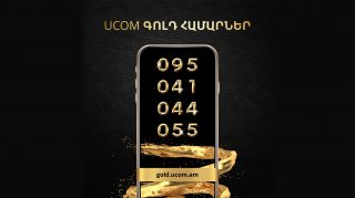 Ucom. Պրեմիում դասի «գեղեցիկ» հեռախոսահամարների աննախադեպ վաճառք