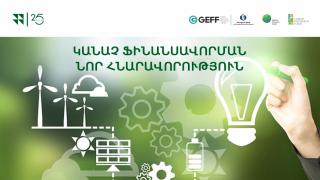 Ավելի կանաչ՝ ներսից և դրսից․ Ինեկոբանկը GEFF-ը Հայաստանում ծրագրի երկրորդ փուլի առաջին գործընկեր կազմակերպությունն է