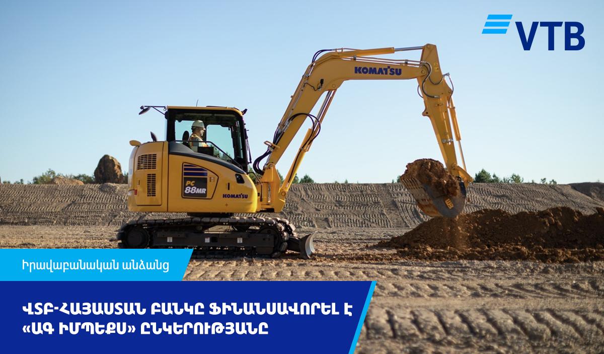 ՎՏԲ-Հայաստան Բանկը ֆինանսավորել է «ԱԳ Իմպեքս» ՍՊԸ-ին՝ ընկերության բիզնես նախագծերի իրականացման նպատակով