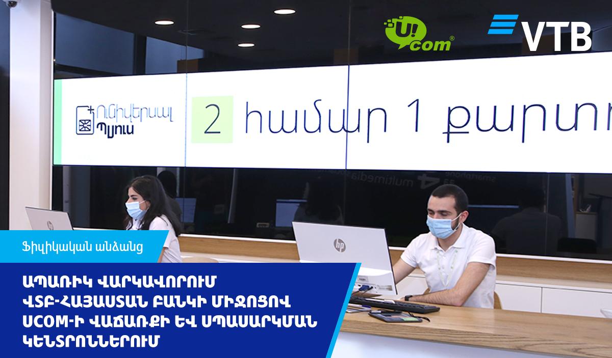 ՎՏԲ-Հայաստան Բանկը և Ucom ընկերությունը հայտնում են համագործակցության մասին