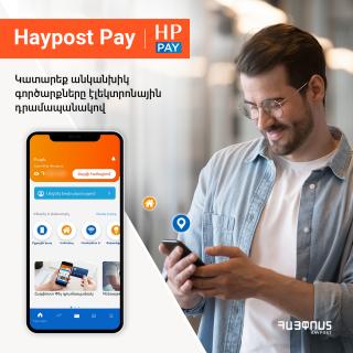 Հայփոստը գործարկում է Haypost Pay դրամապանակի բետա տարբերակը
