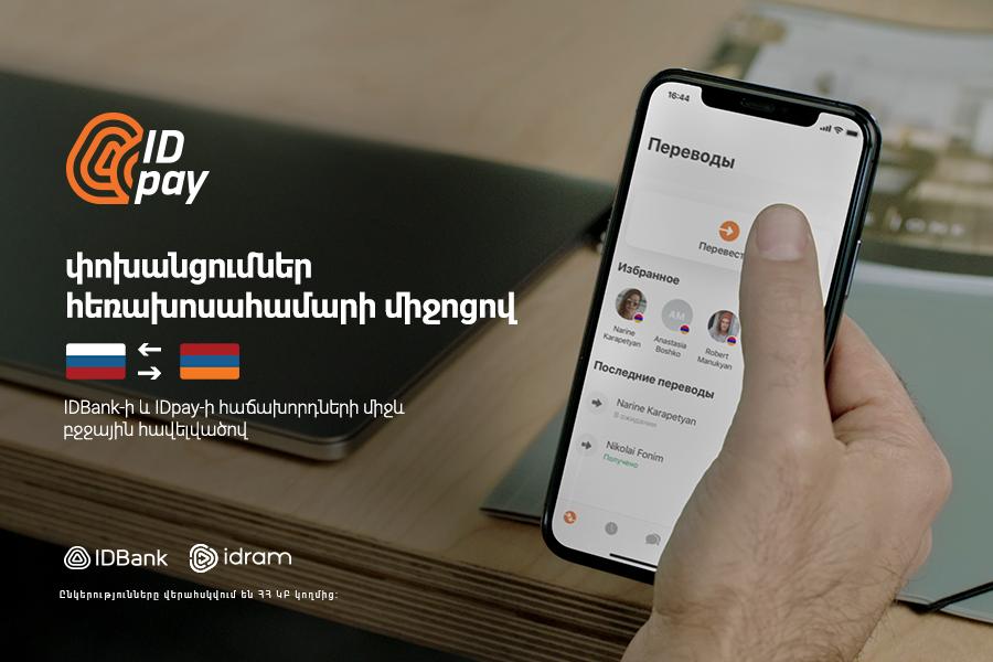 IDpay. Փոխանցումներ Հայաստանից Ռուսաստան և հակառակը