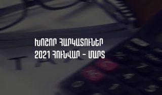 Հայաստանի խոշոր հարկ վճարողներ՝ 2021թ. հունվար-մարտ. առաջատարը Գազպրոմ Արմենիան է