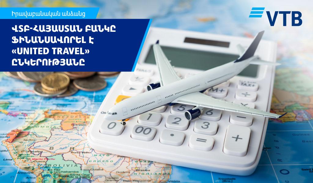 ՎՏԲ-Հայաստան Բանկը փաստաթղթային բիզնեսի շրջանակներում ֆինանսավորել է United Travel ընկերությանը