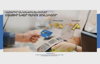 Կոնվերս բանկը Visa քարտապաններին ոսկու ձուլակտոր ստանալու հնարավորություն էընձեռում