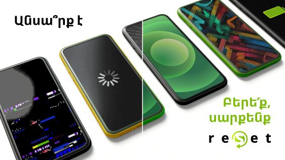 Reset․ Ucom-ում ցանկացած տեսակի և բարդության սմարթֆոնների, պլանշետների և շարժական մոդեմների վերանորոգում
