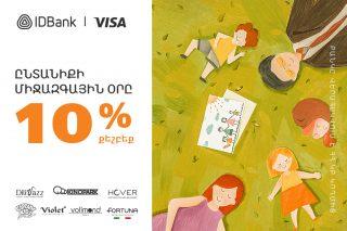 Ընտանիքի օրվա կապակցությամբ 10% քեշբեք IDBank-ի Visa քարտերով