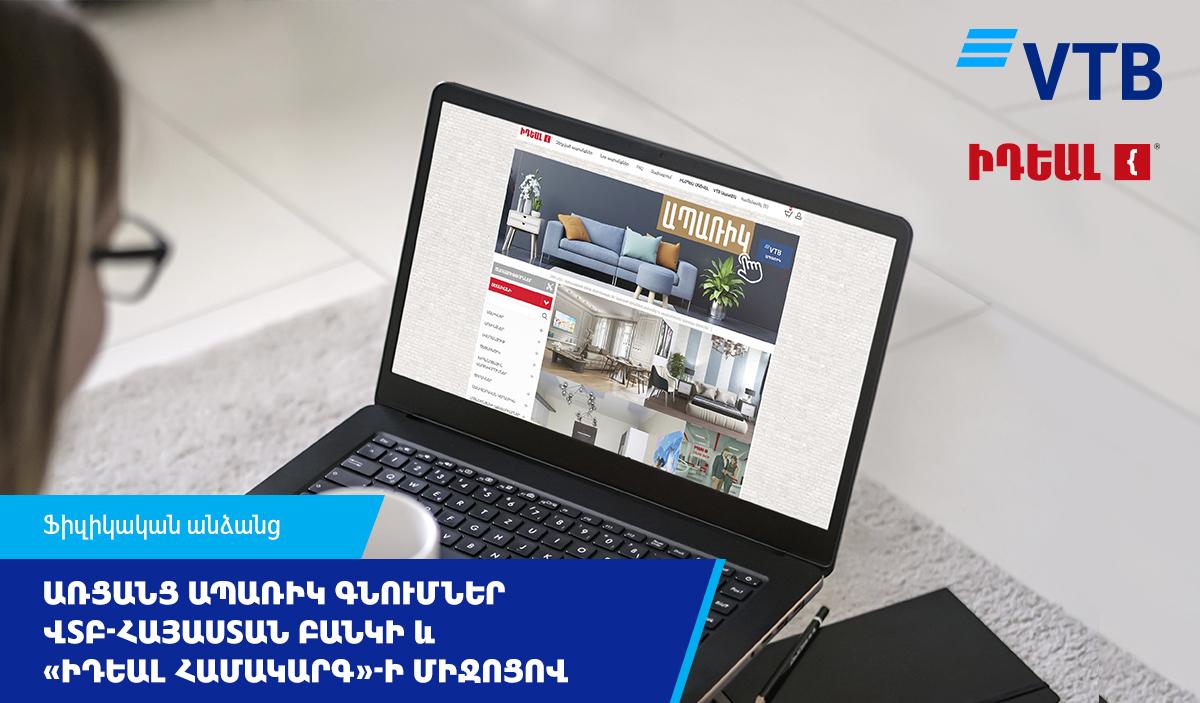 Առցանց ապառիկ գնումներ ՎՏԲ-Հայաստան Բանկի և «ԻԴԵԱԼ համակարգ»-ի միջոցով