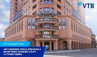 ՎՏԲ-Հայաստան Բանկն ապահովել է ռեկորդային շահույթ՝ 2 մլրդ ՀՀ դրամի չափով