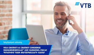 Visa Chatbotև Chatbot Consierge նոր ծառայություններ` ՎՏԲ-Հայաստան Բանկի Visa և Mastercard պրեմիում դասի քարտապանների համար