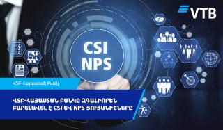 ՎՏԲ-Հայաստան Բանկը զգալիորեն բարելավել է հաճախորդների գոհունակության ինդեքսը (CSI) և լոյալության ցուցանիշը (NPS)