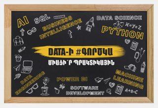 Հետաքրքի՞ր է Data-ն․ արի՛ Ֆիլիպ Մորրիս