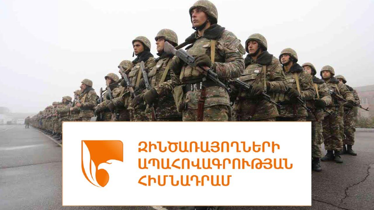«Զինծառայողների ապահովագրության» հիմնադրամի մայիսի 24-ի դրությամբ շահառուների քանակի հաշվետվություն