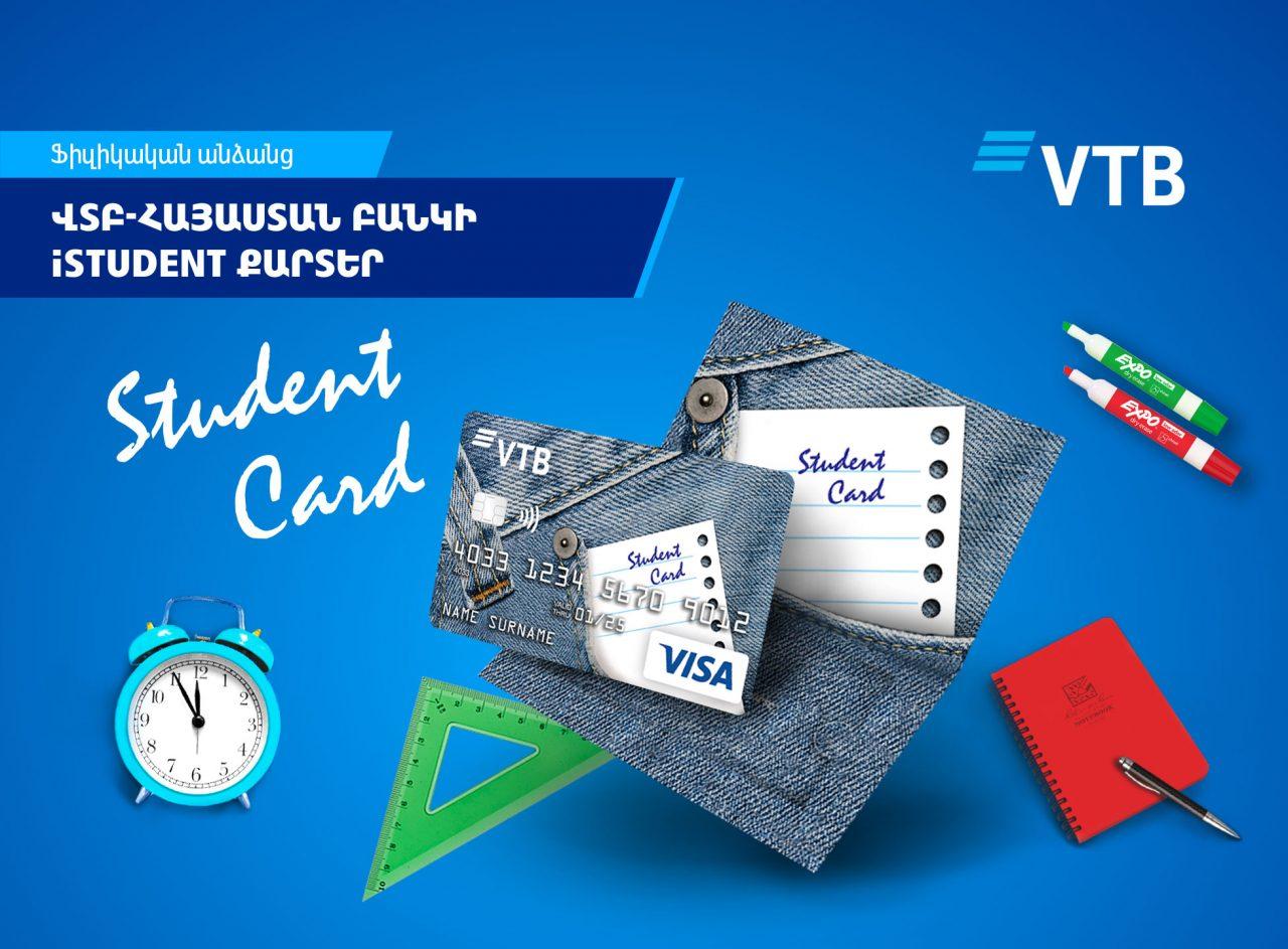 ՎՏԲ-Հայաստան Բանկն առաջարկում է վճարային քարտեր ուսանողներին