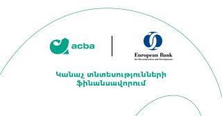 Ակբա բանկ. 10 միլիոն ԱՄՆ դոլար կուղղվի «կանաչ» տնտեսությունների և ՄՓՄՁ–ների ֆինանսավորմանը