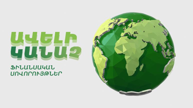 Դեպի կանաչ ֆինանսական սովորույթներ. 4 լուծում Ինեկոբանկից