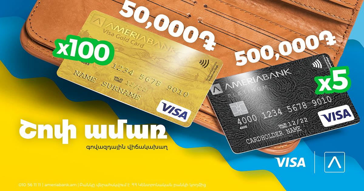 Ամերիաբանկ. «Շոգ ամառ»՝ Visa Gold և Visa Platinum վճարային քարտեր ստանալու հնարավորությամբ