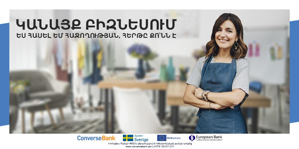 «Converse4Women»՝ համապարփակ աջակցություն Կոնվերս բանկի կին վարկառուներին