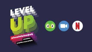 Ucom-ի Level Up փաթեթներով բաժանորդներն ունեն անսահմանափակ մուտք Netflix, Duolingo և Zoom