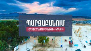 Sevan Startup Summit. ՇՄՆ որոշակի պայմաններով թույլտվությունը կարելի է գնահատել որպես բառային աճպարարություն