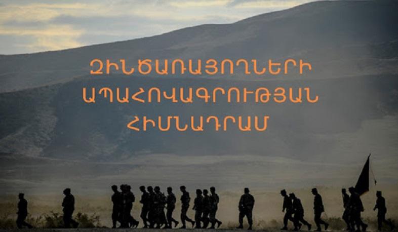 Զինծառայողների ապահովագրության հիմնադրամի հունիսի 21-ի դրությամբ շահառուների քանակի հաշվետվություն