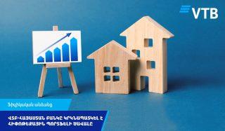 ՎՏԲ-Հայաստան Բանկը կրկնապատկել է հիփոթեքային պորտֆելի ծավալը