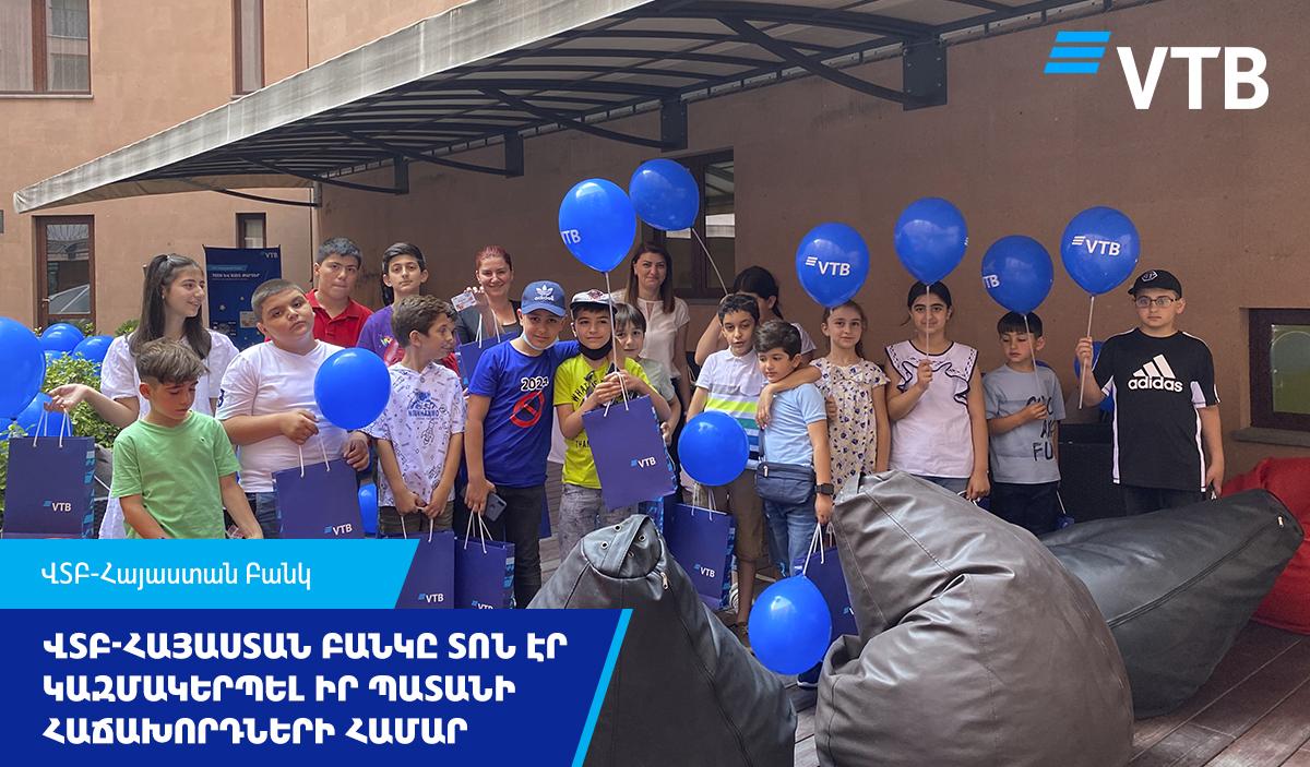 ՎՏԲ-Հայաստան Բանկը տոն էր կազմակերպել իր պատանի հաճախորդների համար՝ Երեխաների պաշտպանության օրվա առիթով