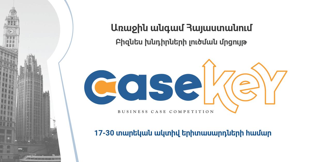 Առաջին անգամ Հայաստանում կանցկացվի «CaseKey» բիզնես խնդիրների լուծման մրցույթը