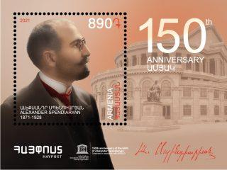 Մեկ նամականիշով նոր գեղաթերթիկ՝ նվիրված «Աշխարհահռչակ հայեր. Ալեքսանդր Սպենդիարյանի ծննդյան 150-ամյակը» թեմային