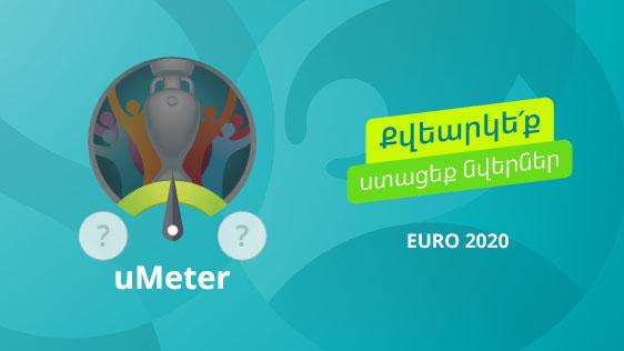 EURO 2020-ի ընթացքում Ucom-ի բաժանորդները կմասնակցեն uMeter քվեարկություն-խաղարկությանը