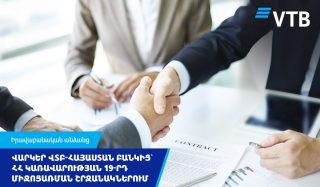 ՎՏԲ-Հայաստան Բանկը մեկնարկում է վարկավորման ծրագիր՝ ՀՀ կառավարության 19-րդ միջոցառման շրջանակներում