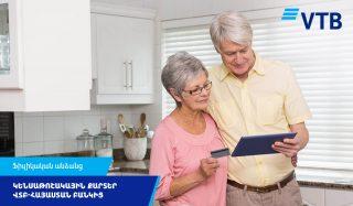 ՎՏԲ-Հայաստան Բանկն առաջարկում է ձևակերպել կենսաթոշակային քարտեր և ստանալ թոշակն անկանխիկ