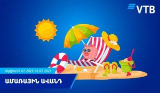 ՎՏԲ-Հայաստան Բանկը մեկնարկում է նոր ակցիա՝ «Ամառային ավանդ»