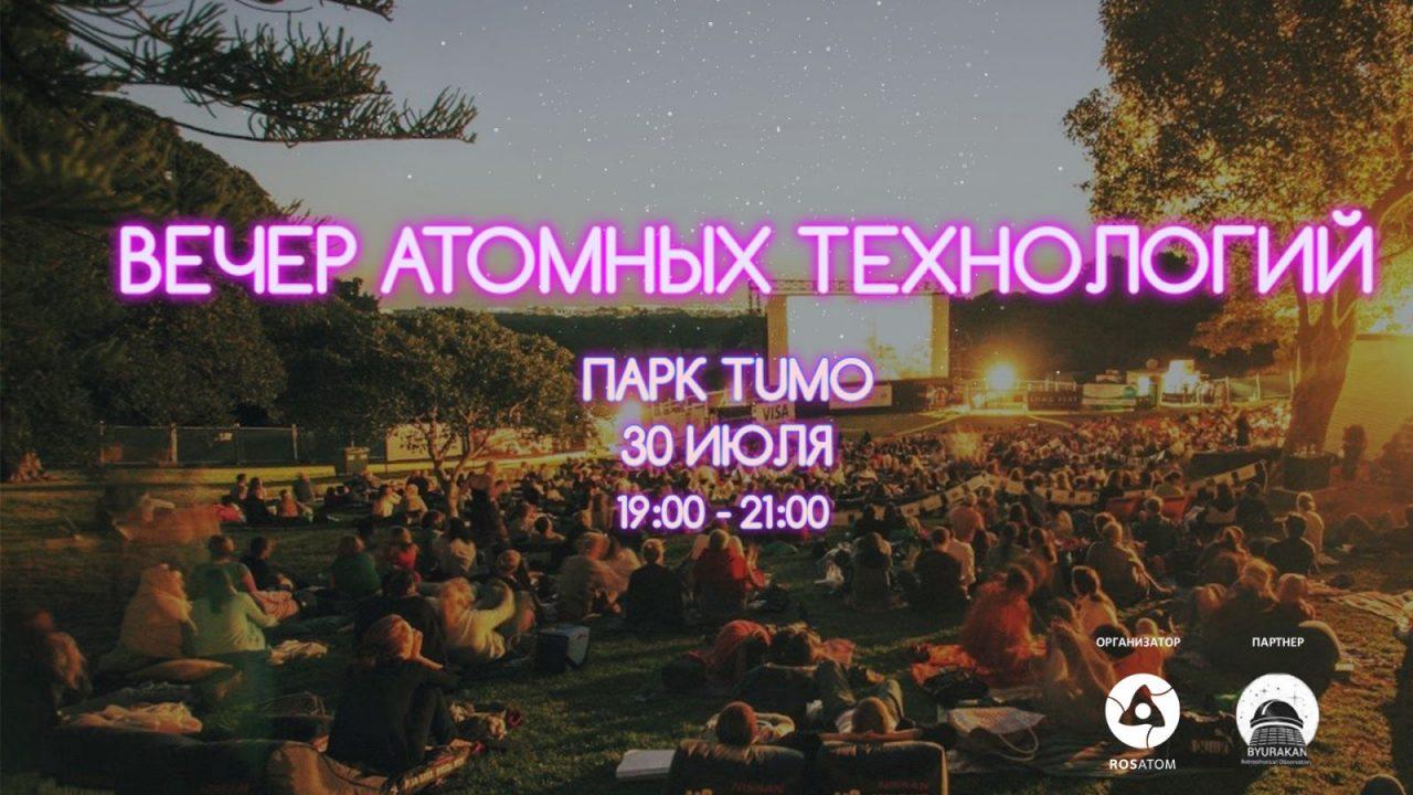 Երևանում կանցկացվի Ատոմային տեխնոլոգիաների երեկո