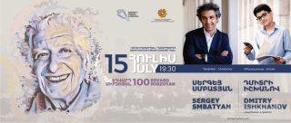 Հայաստանի պետական սիմֆոնիկ նվագախումբը հանդես կգա Էդվարդ Միրզոյանի 100-ամյակին նվիրված համերգով