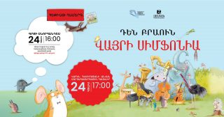 Դեն Բրաունը պատմում է իր հեղինակած «Վայրի սիմֆոնիա»-ի մասին. նախագիծը Երևանում կներկայացվի հուլիսի 24-ին