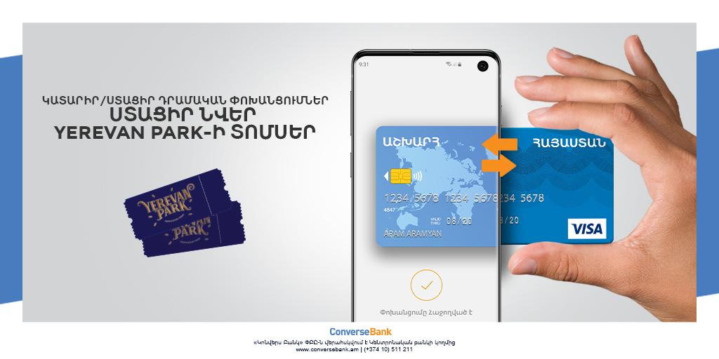Կոնվերս Բանկի Վիզա քարտապանների համար Card to card փոխանցումների ակցիան՝ նոր ձեւաչափով