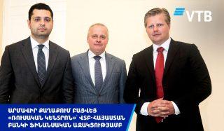 Արմավիր քաղաքում բացվեց «Ռուսական կենտրոն»` ՎՏԲ-Հայաստան Բանկի ֆինանսական աջակցությամբ