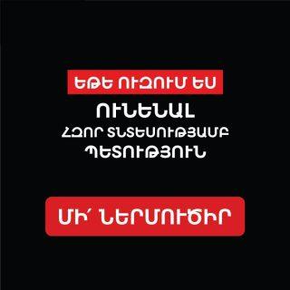 Էկզոսկելետոնը ներմուծվում է, մինչդեռ դրանից արտադրվում է նաև Հայաստանում. «ՔայլՏեք»-ից ներկայացնում են իրավիճակը