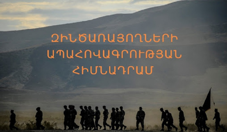 Զինծառայողների ապահովագրության հիմնադրամի շահառուների քանակի հաշվետվություն՝ հուլիսի 2-ի դրությամբ