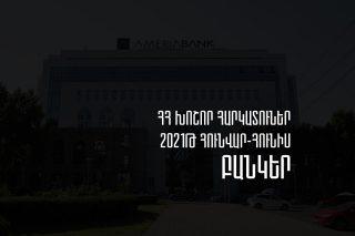 2021թ. հունվար-հունիսին Հայաստանի բանկերի կողմից մուծված հարկերի ծավալն աճել է 19.44%-ով. Առաջատարն Ամերիաբանկն է