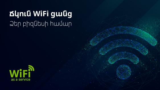 Ucom-ն առաջարկում է Wi-Fi as a Service ծառայությունը բիզնես հաճախորդներին