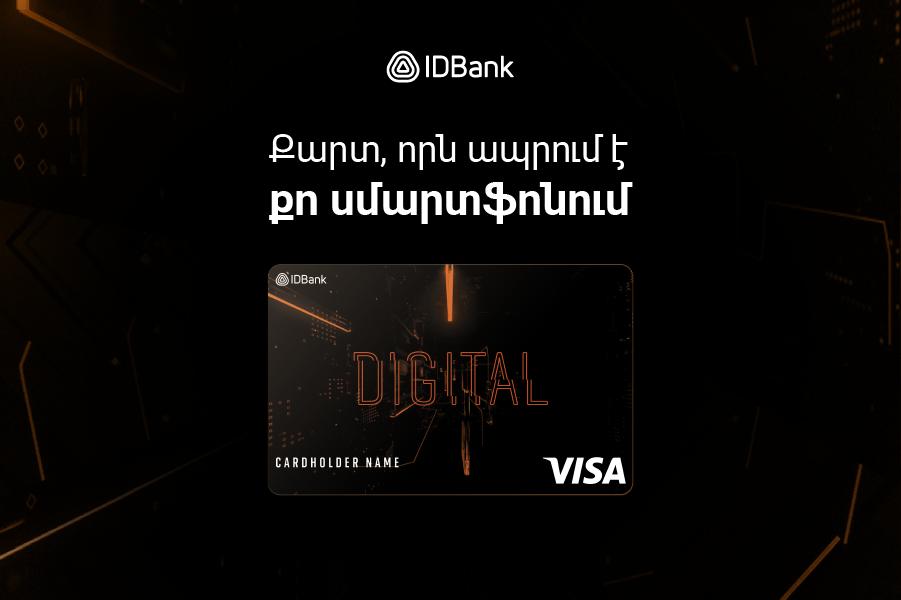 IDBank-ի Visa Digital վիրտուալ քարտ․ առցանց և անհպում վճարումների ևս մեկ բանալի
