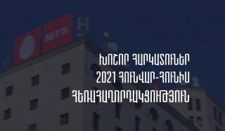 2021թ. հունվար-հունիսին Հայաստանի խոշոր հեռահաղորդակցական ընկերությունների մուծած հարկերի ծավալը նվազել է 12.81%-ով