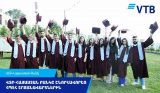 ՎՏԲ-Հայաստան Բանկը շնորհավորեց ՀՊՏՀ շրջանավարտներին՝ դիպլոմների շնորհման արարողության ժամանակ