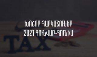 Հայաստանի խոշոր հարկ վճարողներ՝ 2021թ. հունվար-հունիս. առաջատարը Գազպրոմ Արմենիան է